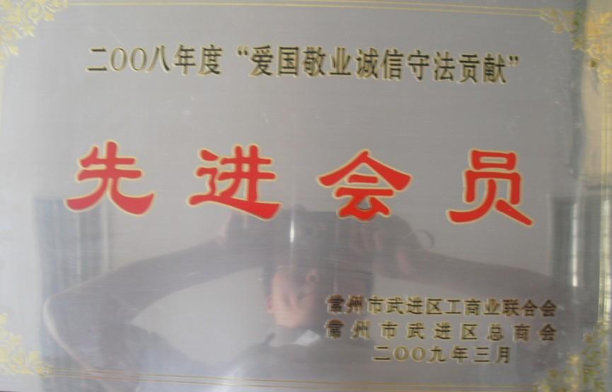 2008先进会员