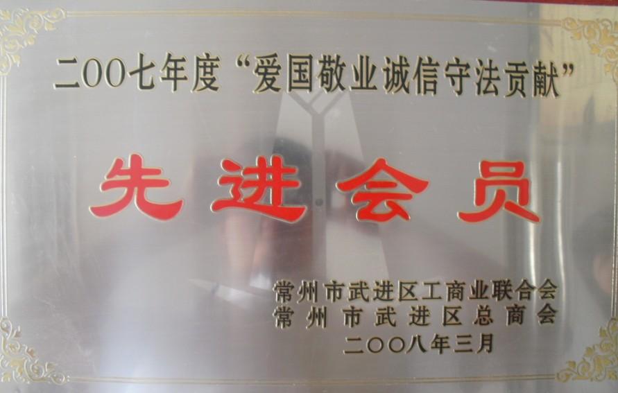 2007先进会员