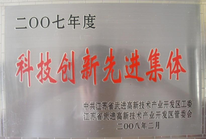 2007科技创新先进集体